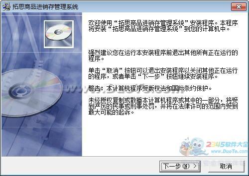 拓思商品进销存管理系统下载