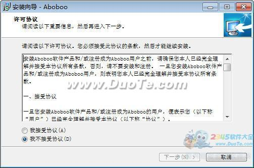 Aboboo!外语学习套件下载