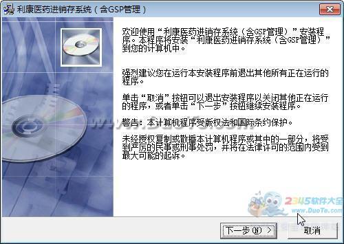利康医药(药店)进销存管理系统下载