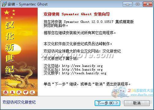 Symantec Ghost下载