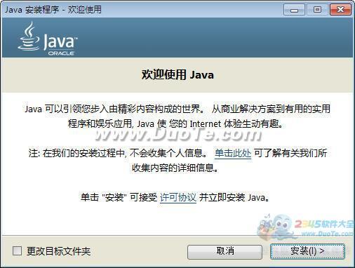 Java SE Runtime Environment(JRE)下载
