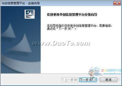 华创资产管理系统下载