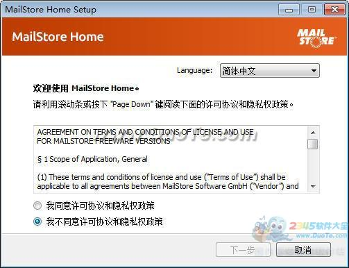 MailStore Home下载