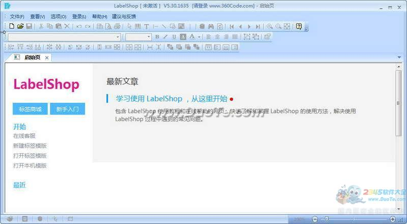 LabelShop免费条码标签打印软件下载