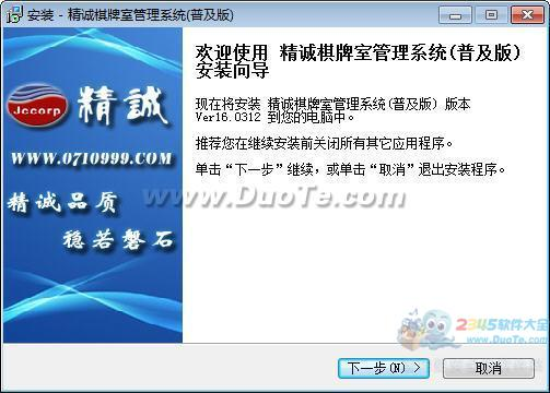 精诚棋牌室管理系统软件下载