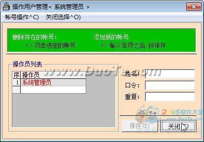 E8进销存财务客户管理软件下载