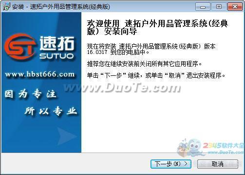 速拓户外用品管理系统软件下载