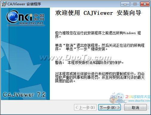 CAJViewer全文浏览器下载