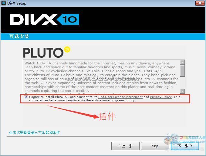 DivX plus(高清播放器)下载