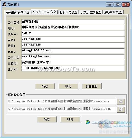 商贸财神陶瓷建材管理系统 2018下载