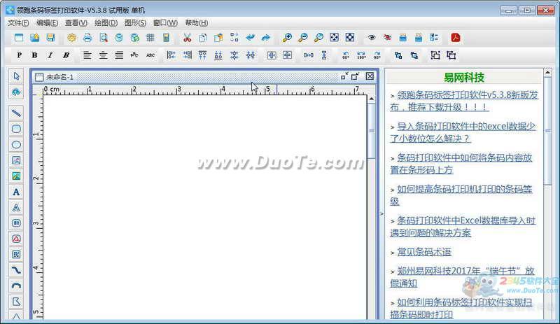 领跑标签条码打印软件(LabelPainter)下载