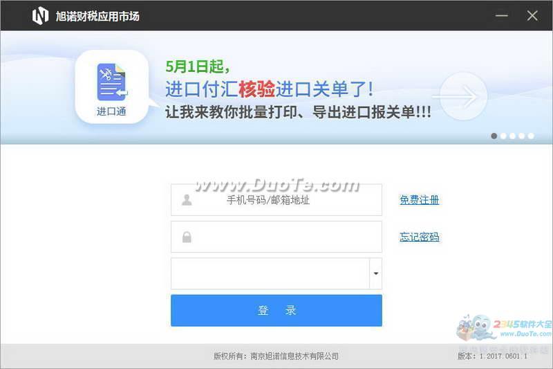 旭诺财税应用市场下载