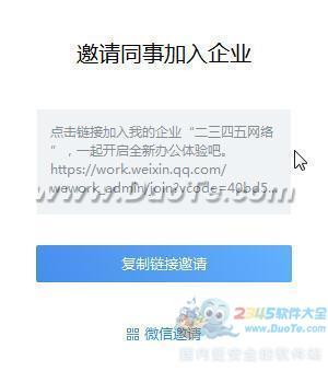 企业微信 for Mac下载