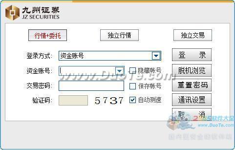 九州证券网上交易下载