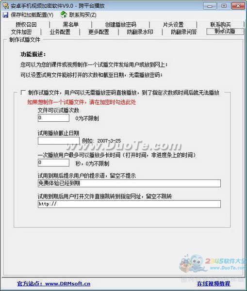 安卓手机视频加密软件下载
