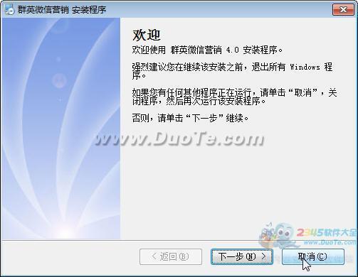 群英微信营销软件下载