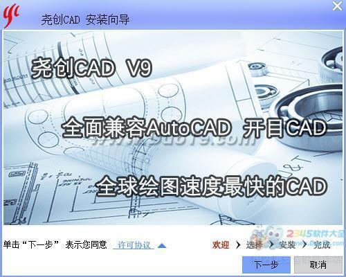 尧创机械CAD下载
