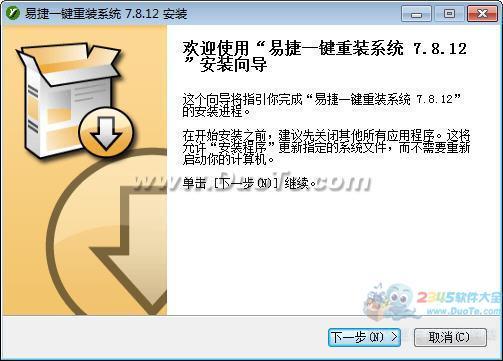 易捷一键重装系统下载