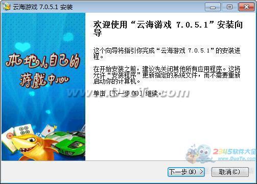 云海游戏大厅下载