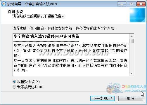 华宇拼音输入法下载