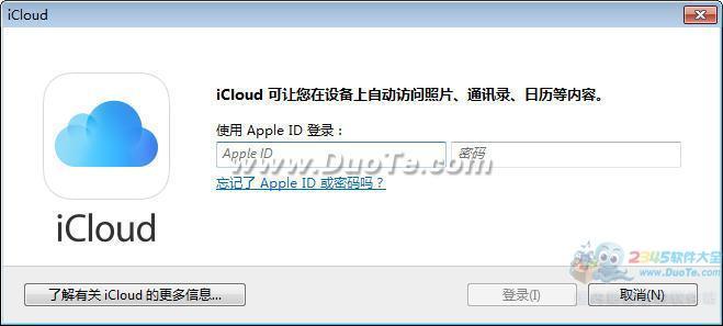 iCloud控制面板下载