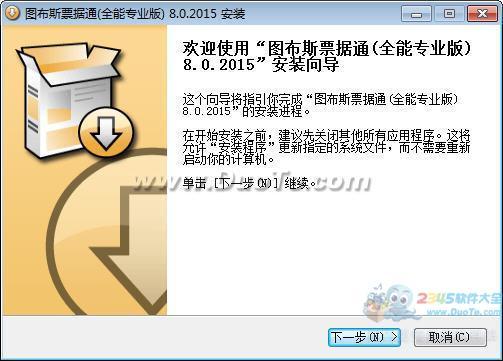 007票据打印软件下载