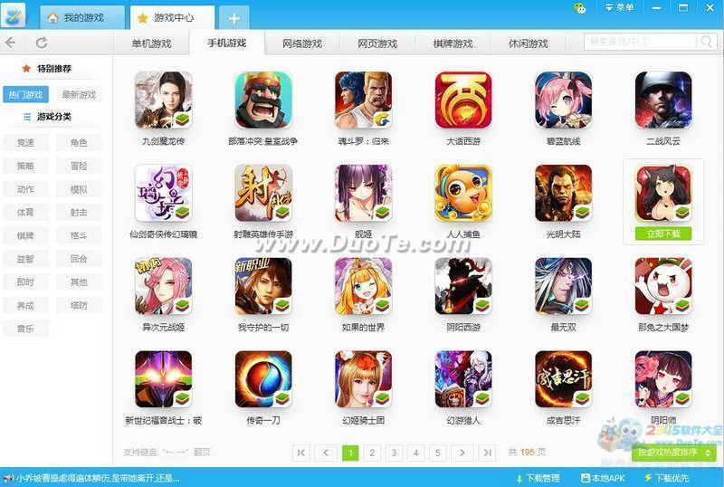 游窝游戏盒子(原游迅游戏盒)下载
