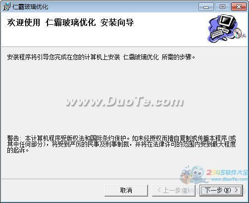 仁霸玻璃排版软件下载