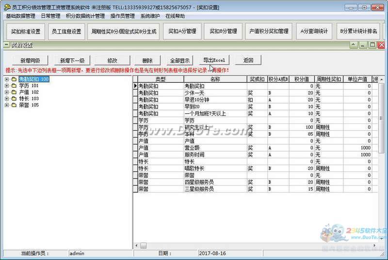 员工积分绩效管理系统下载