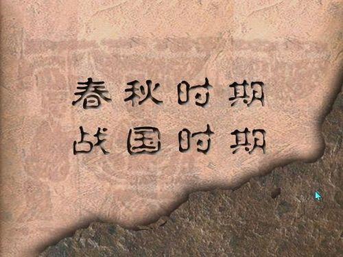 东周列国志下载
