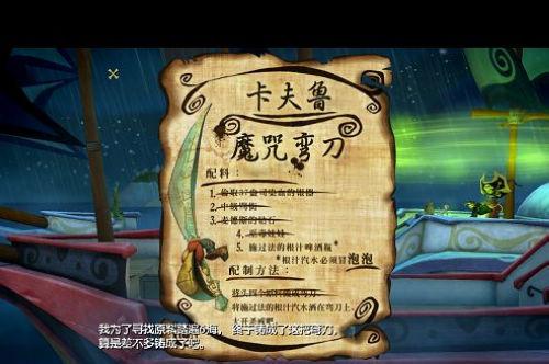 猴岛传奇第一章:啸鲸起航下载