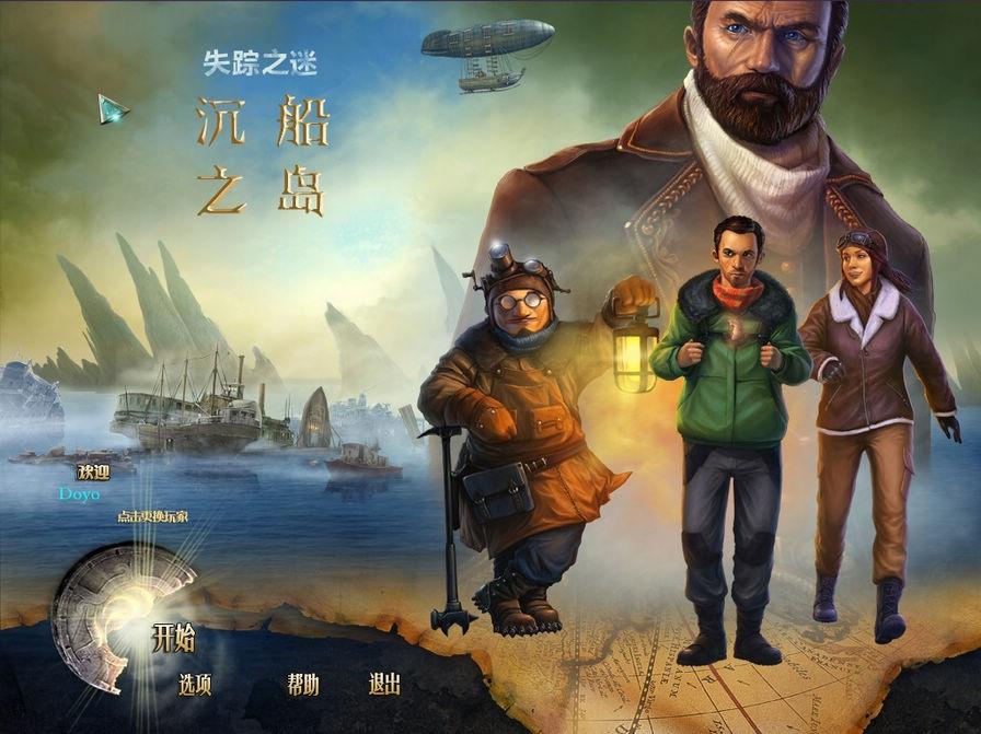 迷失2:沉船岛下载