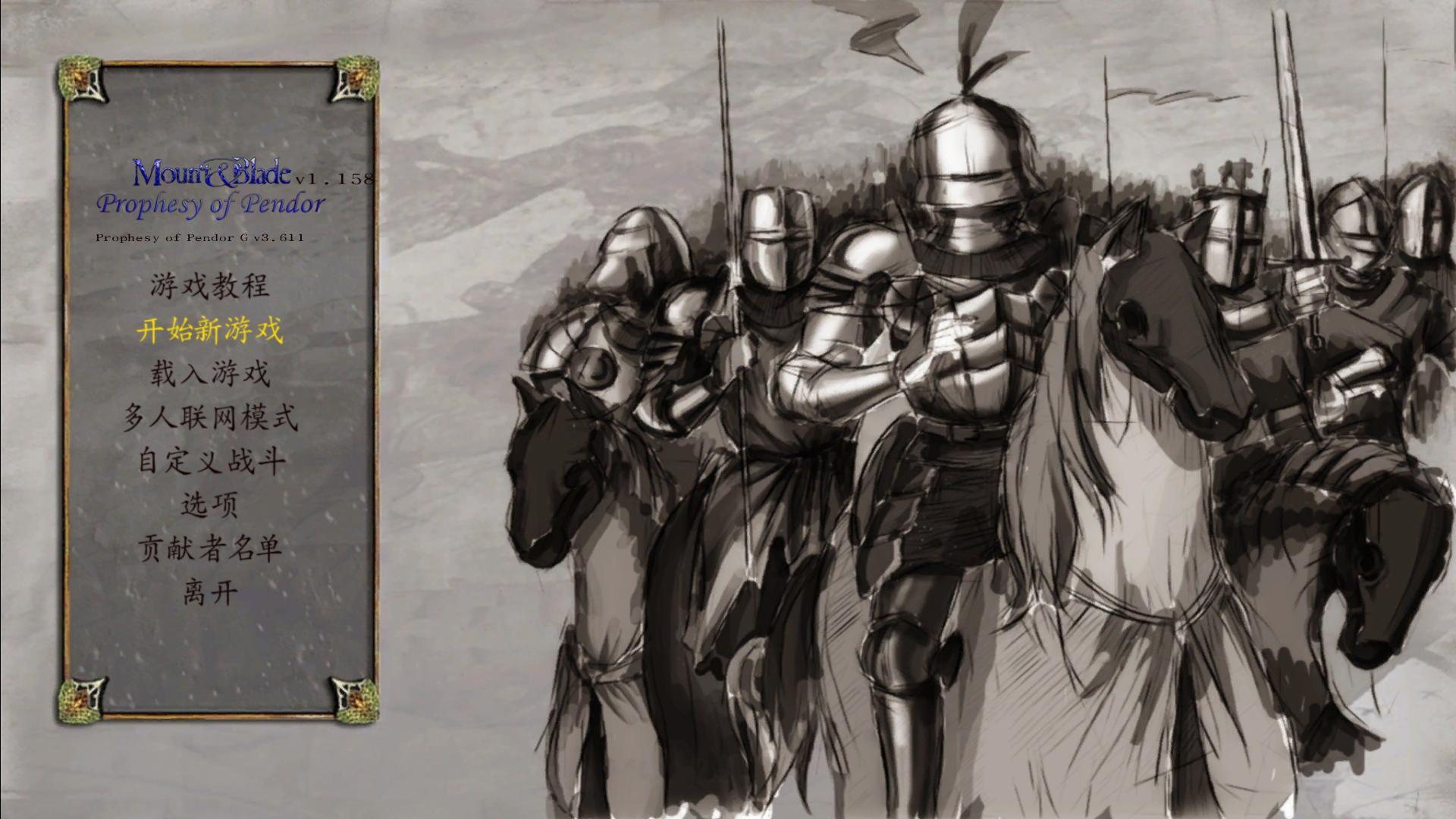 骑马与砍杀:战团-潘德的预言G下载