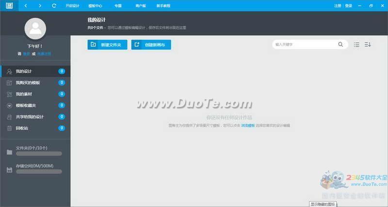 图帮主在线设计工具内测版下载