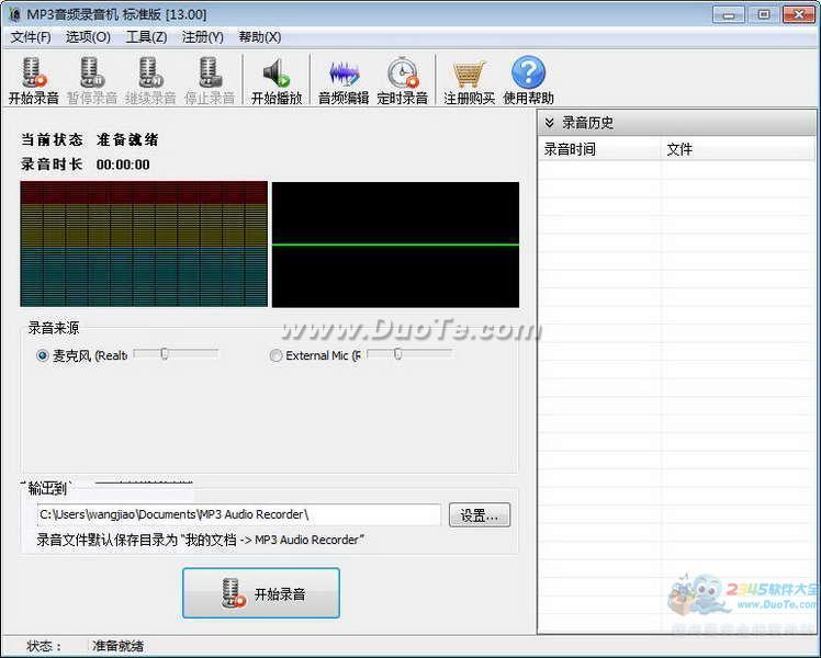 MP3音频录音机下载