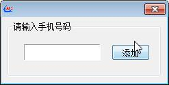 阿里通短信群发软件下载