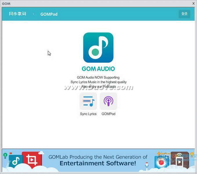 GOM Audio(音乐播放器)下载