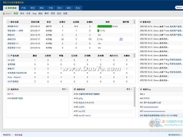 禅道项目管理软件下载