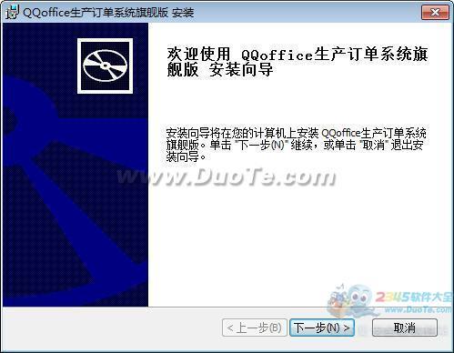 QQoffice生产订单管理系统下载