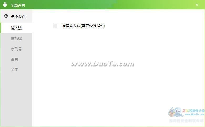 小萝贝控机大师(虚拟手机)下载