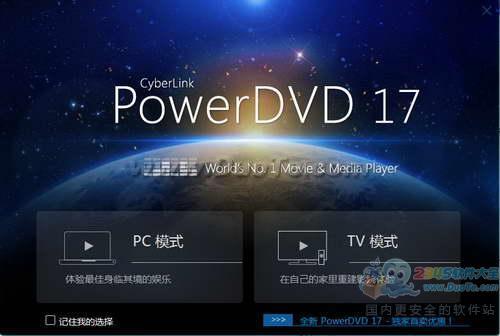 PowerDVD下载