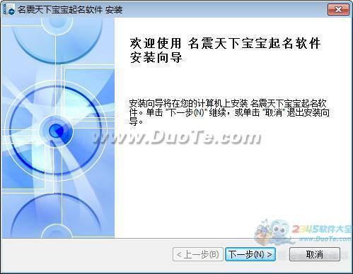 名震天下宝宝起名软件下载