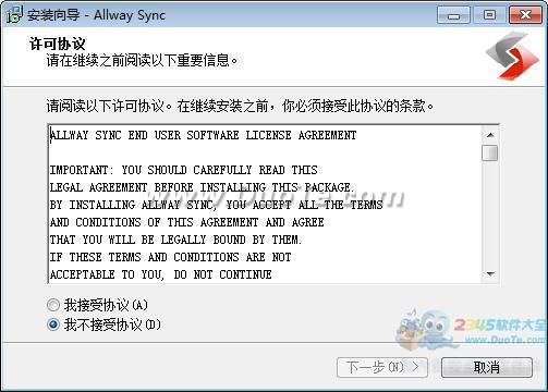 Allway Sync (32-Bit)下载