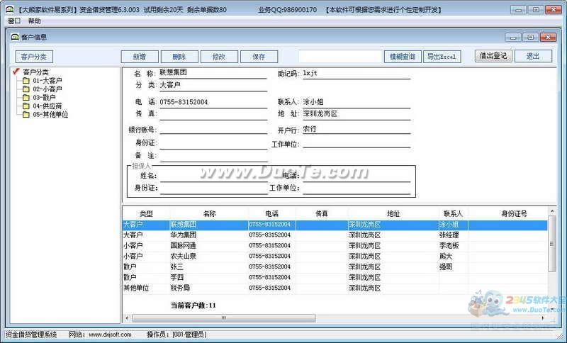 大熊家易资金借贷管理软件下载