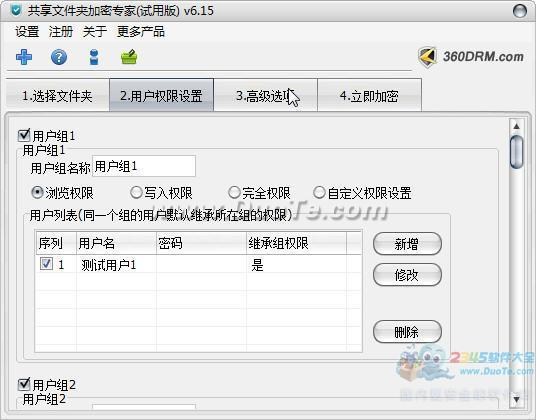 共享文件夹加密专家下载