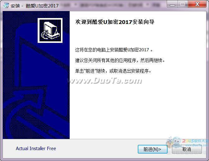 酷爱U加密2017下载