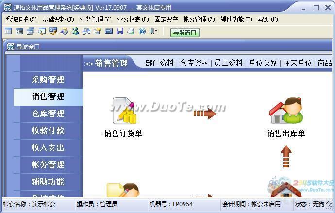速拓文体用品管理系统下载