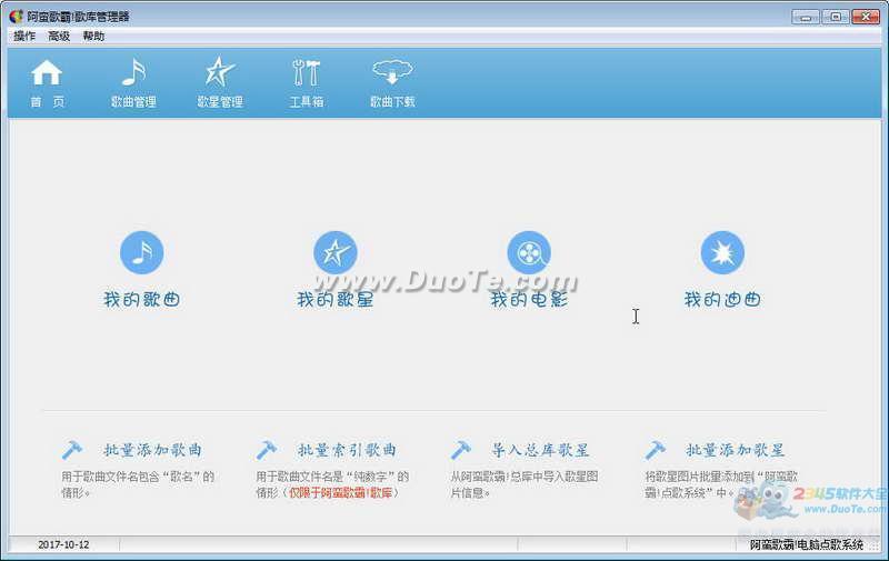 阿蛮歌霸-KTV点歌系统下载