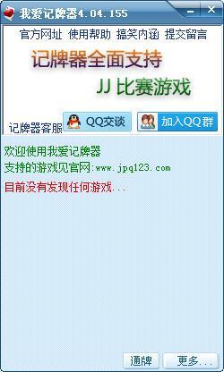 我爱记牌器(QQ游戏)下载