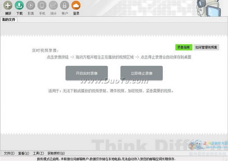 ImovieBox网页视频下载器下载